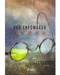 Очила - 1t