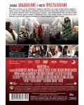Бандитките на Оушън (DVD) - 2t