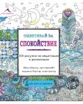 Оцветявай за спокойствие: 100 рисунки за медитация и релаксация - 1t
