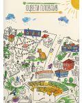 Оцвети Пловдив (детска карта със забележителности) - 1t