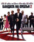 Бандата на Оушън 2 (Blu-Ray) - 1t