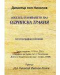 (Обезбългаряването на) Oдринска Tракия - 1t