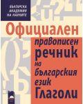 Официален правописен речник на българския език. Глаголи - 1t