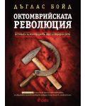 oktomvrijskata-revoljucija - 1t