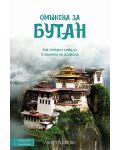 Омъжена за Бутан. Как открих себе си в Земята на Дракона - 1t