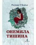 onemyala-tishina - 1t
