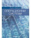 Операционни системи - 1t