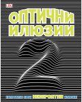 Оптични илюзии 2 - 1t