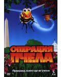 Операция Пчела (DVD) - 1t