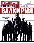 Операция Валкирия (Blu-Ray) - 1t