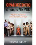 Оранжевото е новото черно: Моята година в един женски затвор - 1t