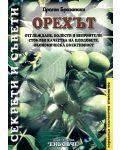 Орехът - 1t