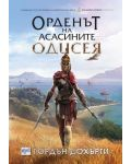 Орденът на асасините 10: Одисея - 1t