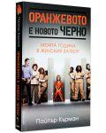 Оранжевото е новото черно: Моята година в един женски затвор-2 - 4t