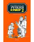 Особености на руския хумор 2 - 1t