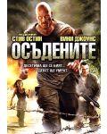 Осъдените (DVD) - 1t