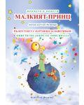 Прочети и оцвети: Малкият принц - 1t