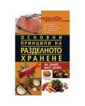 Основни принципи на разделното хранене - 1t