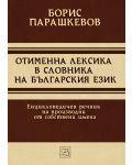 Отименна лексика в словника на българския език (твърди корици) - 1t
