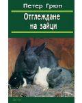 Отглеждане на зайци - 1t