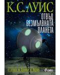Отвъд безмълвната планета (Космическа трилогия 1) - 1t