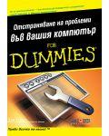 Отстраняване на проблеми във вашия компютър For Dummies - 1t