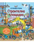 Откриватели: Строителна площадка (Енциклопедия с капачета) - твърди корици - 1t