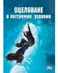 otselyavane-v-ekstremni-usloviya - 1t