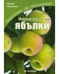 Отглеждане на ябълки - 1t