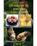 Отглеждане на кокошки за яйца и за месо - 1t