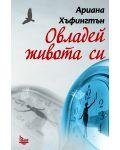 ovladey-zhivota-si - 1t