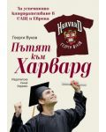 Пътят към Харвард - 1t