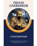 Пенчо Славейков: Стихотворения (специално издание за ученици) - 1t