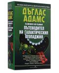 p-tevoditel-na-galakticheskija-stopadzhija-tv-rdi-korici - 1t