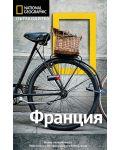 Франция: Пътеводител National Geographic - 1t