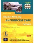 Пълен курс по английски език (учебник, речник, приложение + 6 аудиодиска за сваляне онлайн) - 5t
