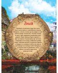 Енциклопедия: Български митични създания - 3t