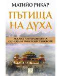 Пътища на духа (Малка антология на основни тибетски текстове) - 1t