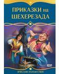 Приказки на Шехерезада (Приказни пътешествия) - 1t