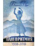 panevritmiya-1938-2018-yubileyno-izdanie - 1t