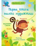 Първа книга за малки художници - 1t