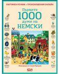 Първите 1000 думи на немски: Картинен речник + произношения - 1t