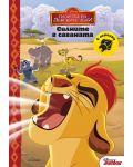 Пазител на лъвските земи: Силните в саваната (с лепенки) - 1t
