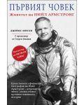Първият човек: Животът на Нийл Армстронг - 1t