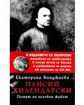 Паисий Хилендарски. Пътят на неговия живот - 1t