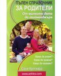 Пълен справочник за родители - 1t