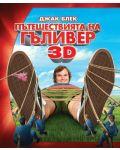 Пътешествията на Гъливер 3D (Blu-Ray) - 1t