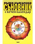 Пълен български съновник с вечен календар - 1t