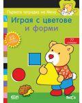 Първата тетрадка на Мечо: Играя с цветове и форми - 1t