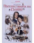 Пътешествията на Гъливер (1996) (DVD) - 1t